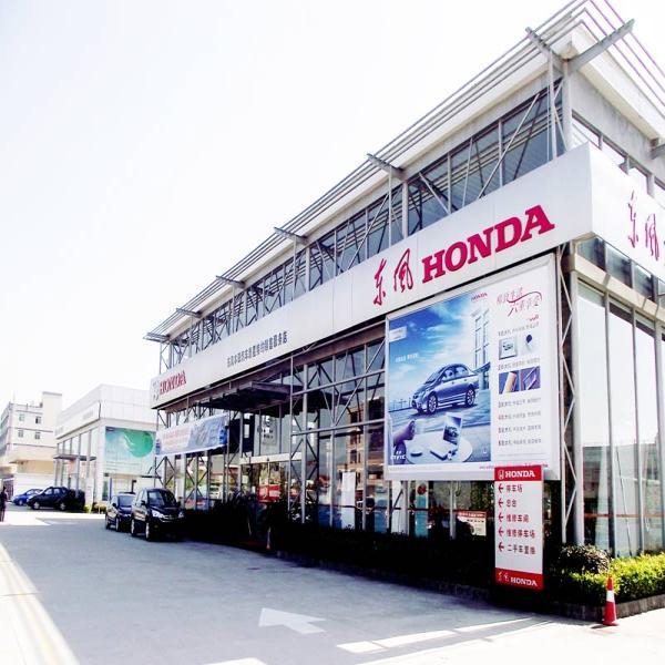 广州市新星汽车销售有限公司/增城东风本田4s店/新星