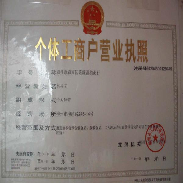 营业执照; 什么是预包装食品图片分享; 食品 营业执照;