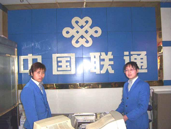 电信公司,中国联通寿阳指定营业厅作为中国联通设在寿阳县朝阳街的