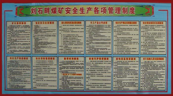 岗位责任制/管理制度-神木县瓦罗乡刘石畔煤矿