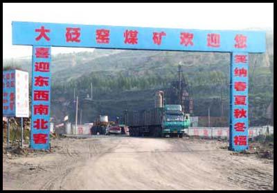 该公司原为神木县大砭窑煤矿,始建于一九三一年,一九五七年转为地方国