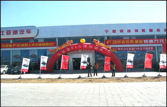 宁北银迪4s店-宁夏宁北汽车贸易有限公司