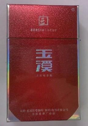 玉溪香烟价格表图片;