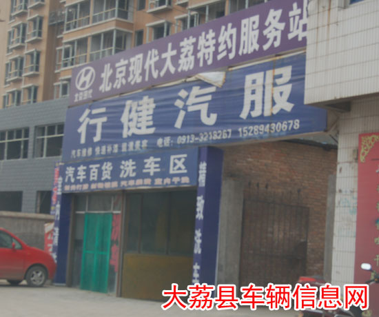 行健汽服——北京现代大荔特约服务站-陕西省渭南市县