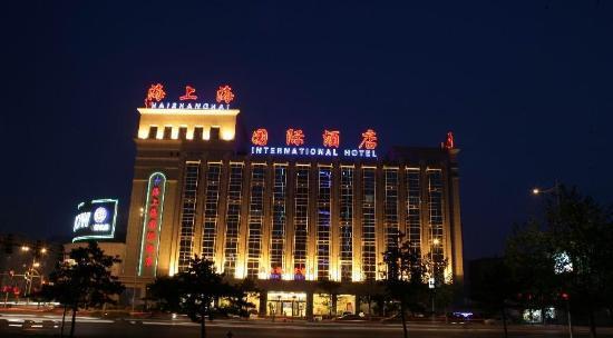 秦皇岛海上海国际酒店
