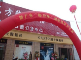 日照永建装饰工程youxian公司