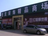 日照shi东港qu惠发装饰材料商场