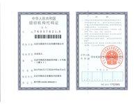 北京短信运营商组织机构代码证