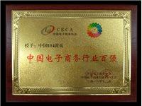 北京短信运营商2016最具品牌价值黄页流派