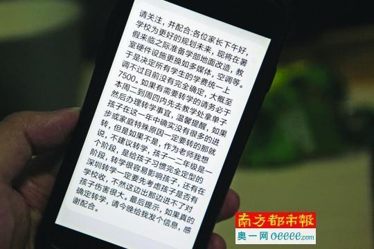 考证码领受平台哪个好宝安华胜黉舍教师群发短信 告诉家长膏火要涨一半