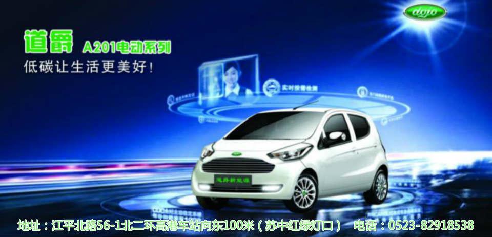 您好,欢迎光临泰兴市帆顺车业--道爵电动汽车!