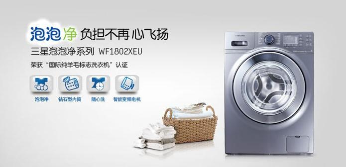 三星洗衣机wf1802xeu/xsc