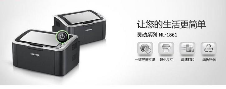 三星 黑白 激光打印机 ml-1861