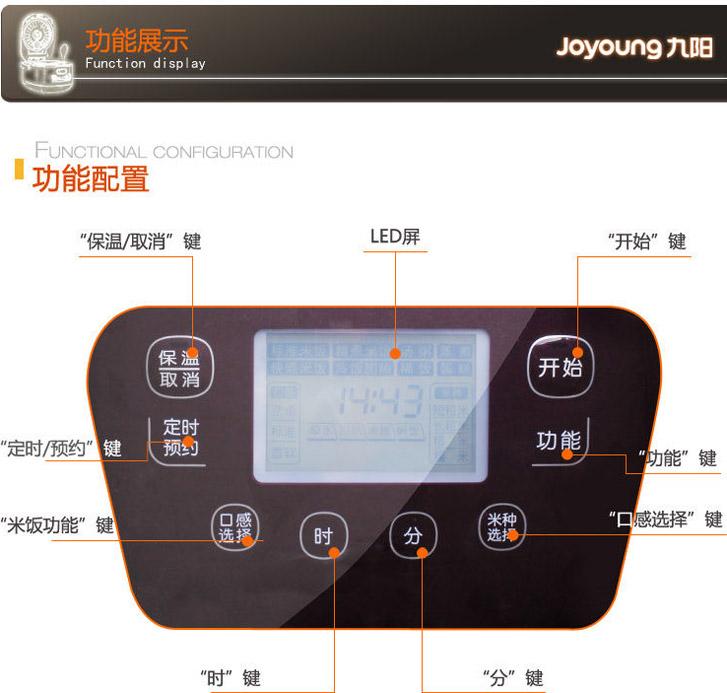 九阳电磁电饭煲jyf-i40fz01