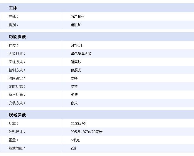 九阳电磁炉jyc-21hec05