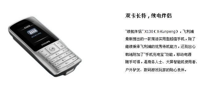 飞利浦 手机 x130 (银色) - 充电宝 - 飞利浦生活电器