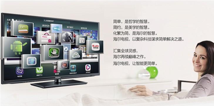 首页 全部产品 海尔彩电leda900r 55    海尔55英寸智能3d电视