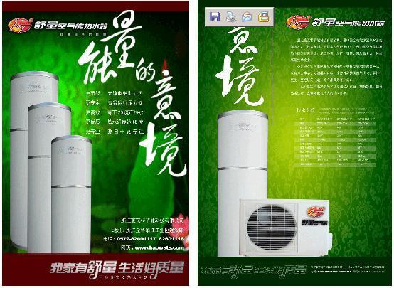 舒量空气能热水器地产系列
