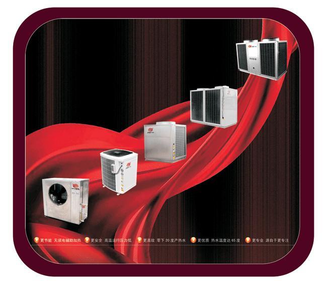 舒量空气能热水器商用系列