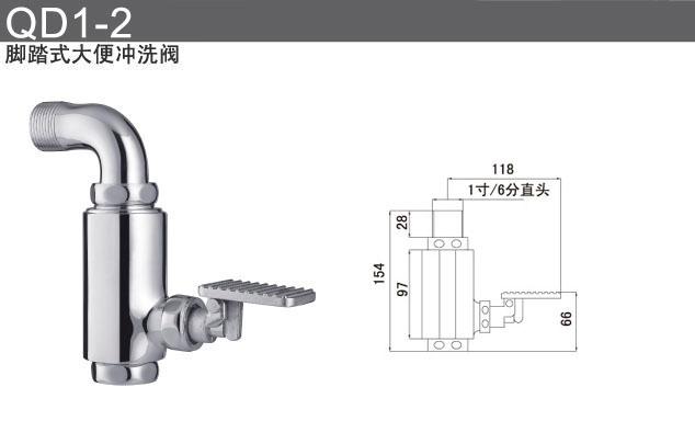 qd1-2-脚踏式大便冲洗阀图片