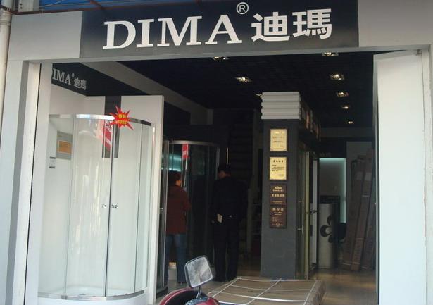 芜湖迪玛专卖店