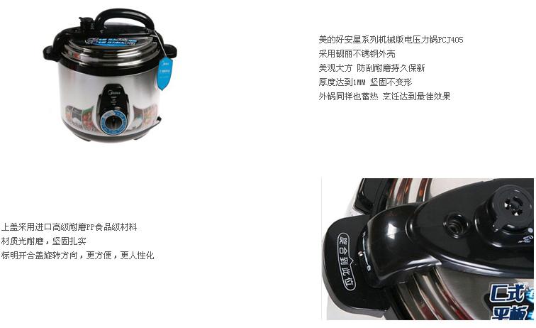 美的电压力锅pcj405