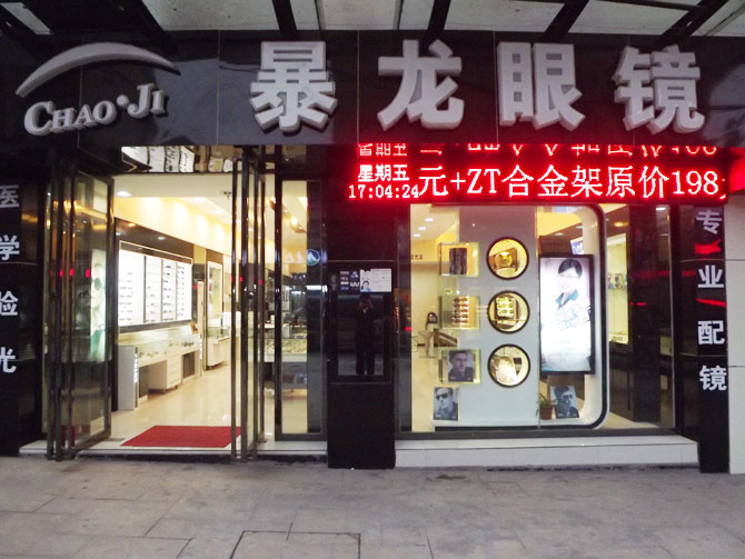 暴龙房屋-新余简介眼镜店1010图纸v暴龙米店铺图片