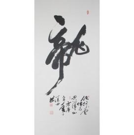 杨润田书法作品3