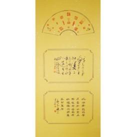 杨润田书法作品5