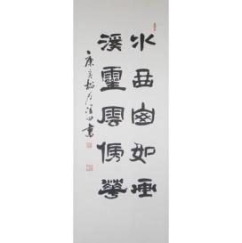 杨润田书法作品7