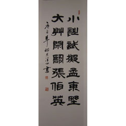 杨润田书法作品8