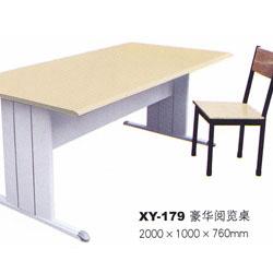 XY-179豪华阅览桌
