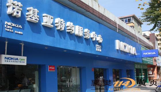 诺基亚襄樊专卖店\/特约服务中心-尽在中国114