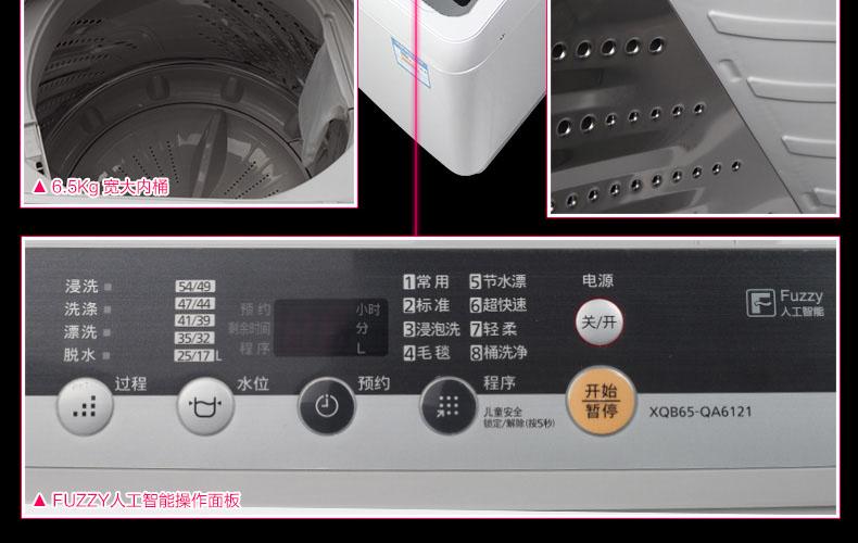 松下洗衣机 xqb65-qa6121