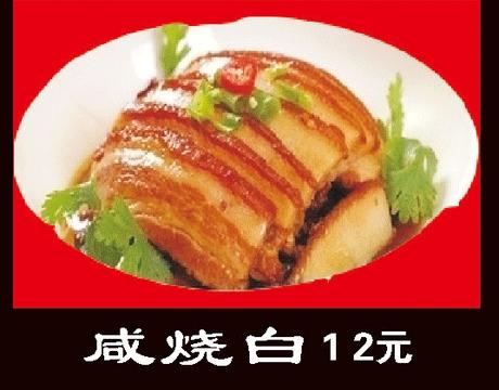 咸烧白 - 蒸菜 - 资阳皇城阁小吃