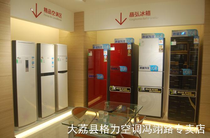 大荔县冯翊路格力空调专卖店形象墙