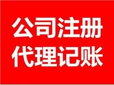上海公司注册上海公司,上海公司注册的注意事项