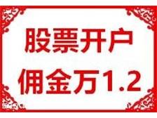 杭州股票开户佣金低至万1让收益最大化