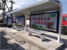 公交站台生产厂家-江苏宣传栏厂家直销-中道厂家来图定制报价
