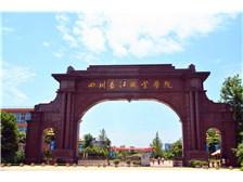 教育四川长江工业园征地,行业一流的四川长江职业学院