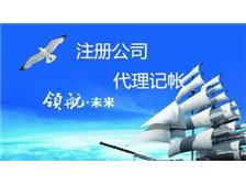 深圳瑞博商务有限公司,一家专业致力于坪山公司注册、香港公司代办、香港公司代办服务