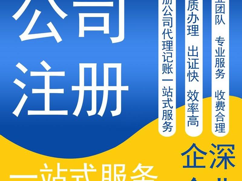 个人注册上海公司需要哪些资料