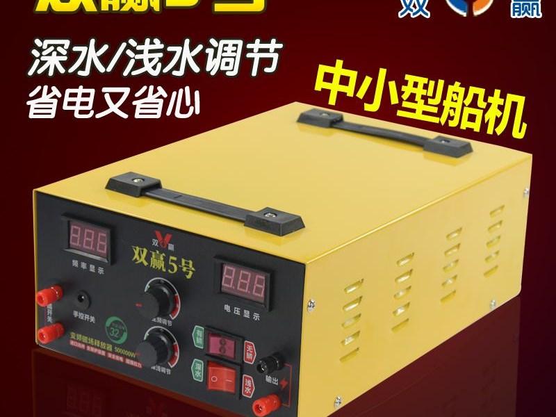 船用背用大范围电鱼机主频混频调节有效果范围15米