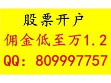 深圳股票开户手机开户什么流程和步骤