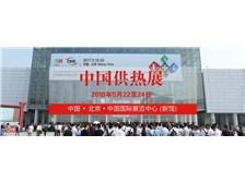 北京供热展会2018年5月22- 24日主页
