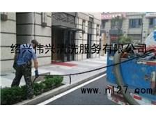 诸暨专业厂区《污水管道清淤 化粪池清理15167009038