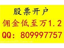 天津股票开户提前预约可享开户万1.2的佣金