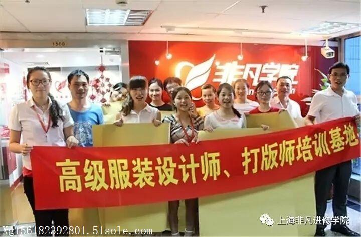 上海服装版师培训,服装设计培训学校