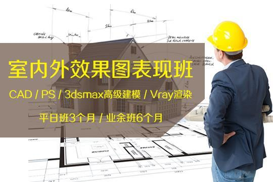上海室内装修设计师培训学校