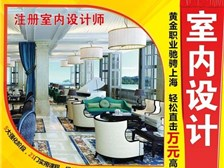上海室内软装设计培训、全面提高职场竞争水平